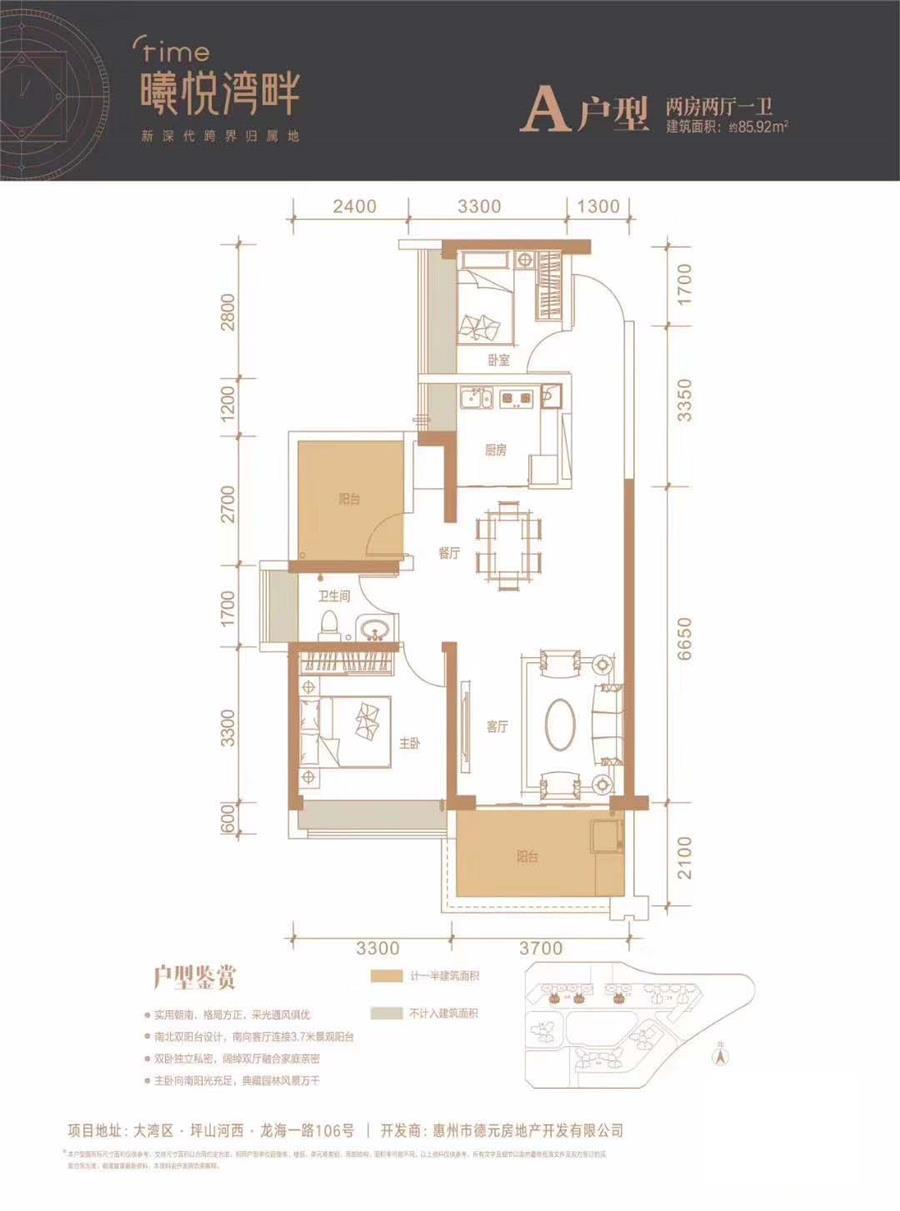 85㎡两房两厅一卫.jpg