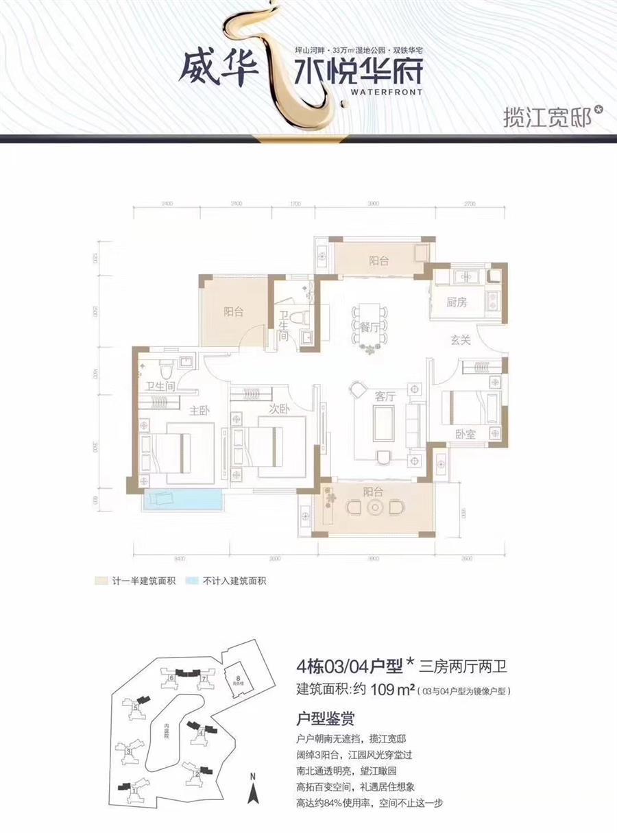 109㎡3房2厅2卫.jpg