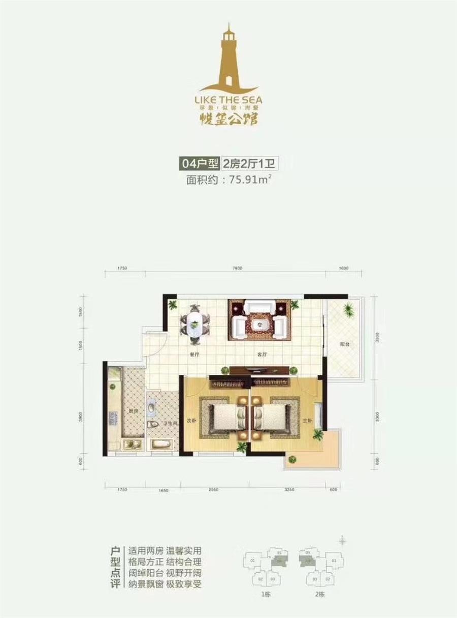 75平米2房2厅1卫.jpg