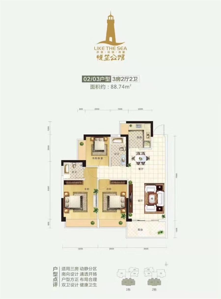 88平米3房2厅2卫.jpg