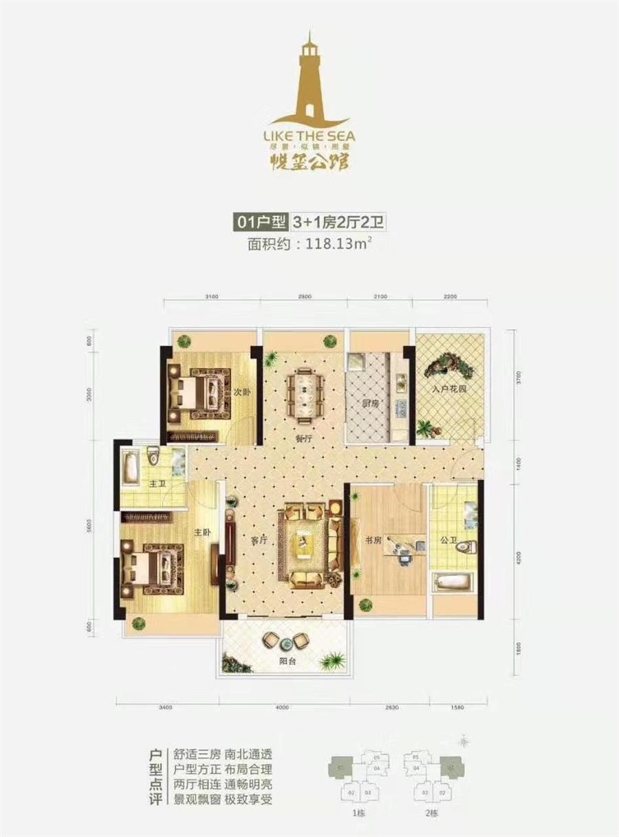 118平米3+1房2厅2卫.jpg