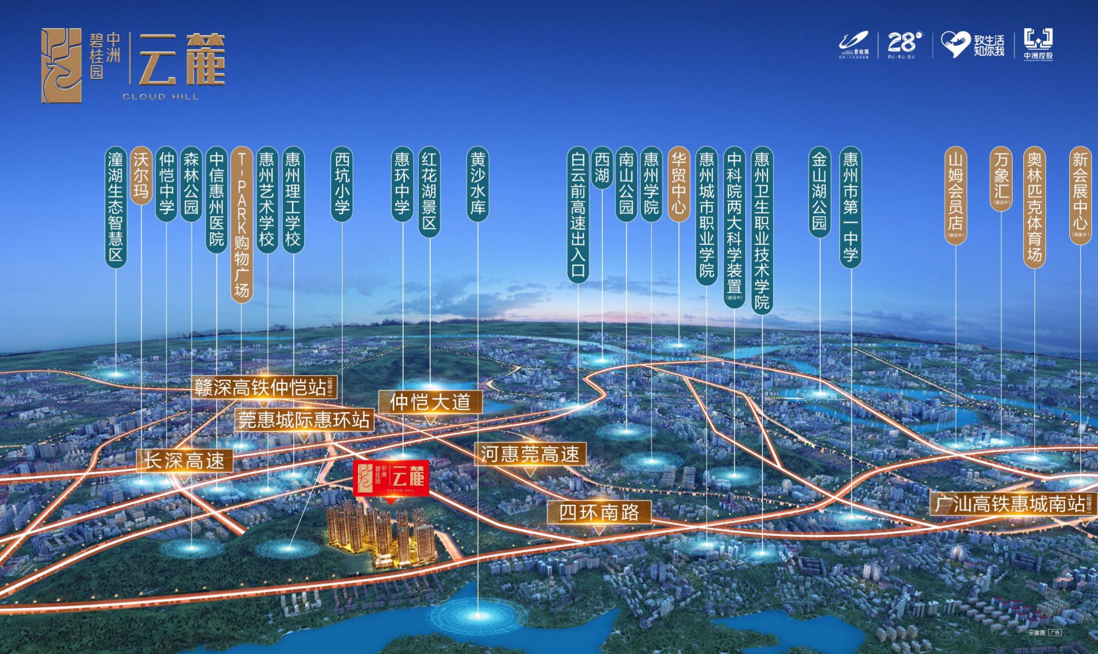 惠州碧桂园中洲云麓花园区域图