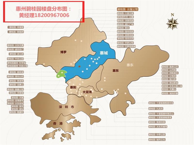 惠州碧桂园楼盘分布图.jpg